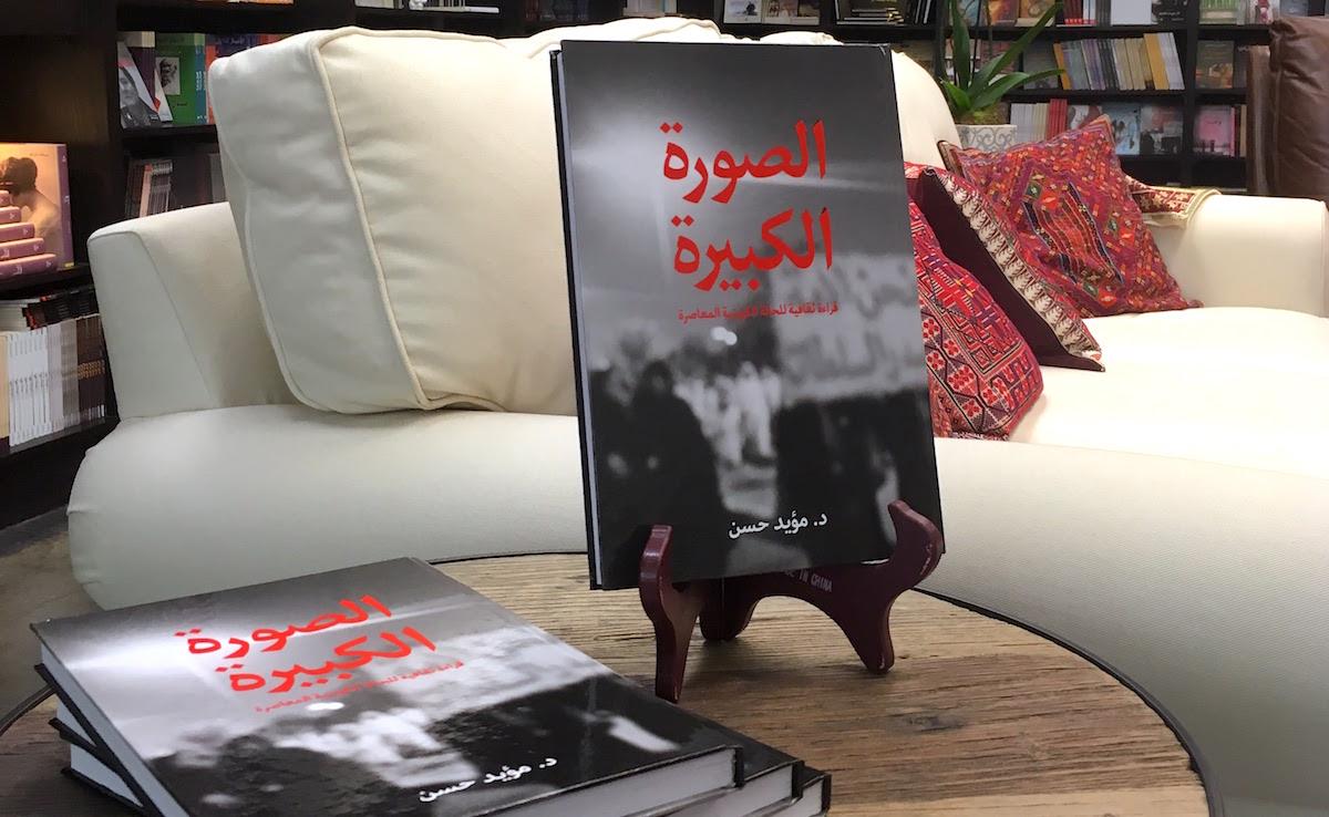 كتاب الصورة الكبيرة - مؤيد حسن