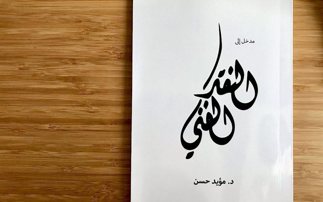 ورشة أسس تفسير الأعمال الفنية
