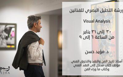 ورشة التحليل البصري
